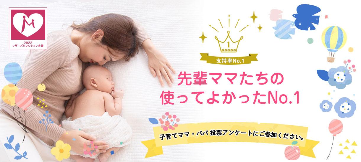 支持率No.1 先輩ママたちの使ってよかったNo.1 子育てママ・投票アンケートにご参加ください。