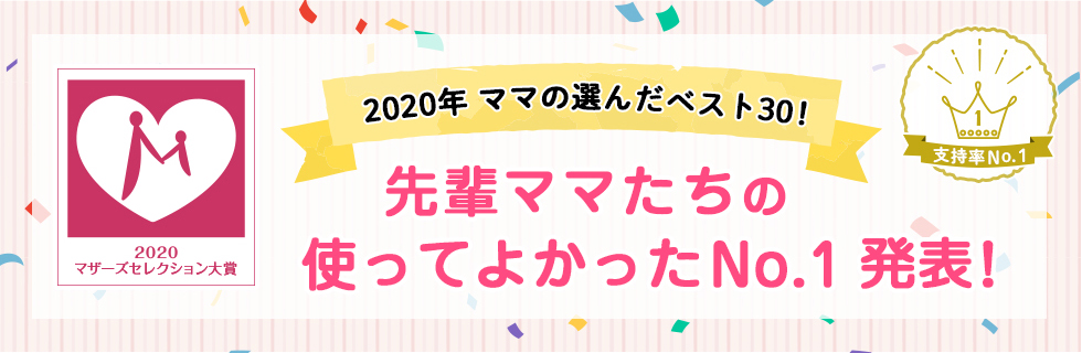 マザーズセレクション大賞2020
